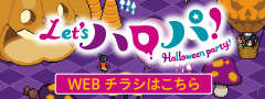 Let's ハロパ!Halloween party!チラシ