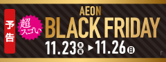 【予告・特集】AEON BLACK FRIDAY