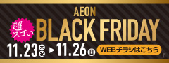 AEON BLACK FRIDAYチラシ