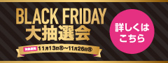BLACK FRIDAY抽選会
