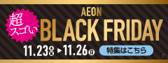 【特集】BLACK FRIDAY