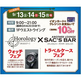 Hororogy × SAC'S BAR ANOTHER LOUNGE フェア開催